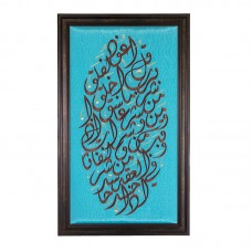 Al-Falaq on Wood and Fabric