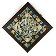 Blessed Be Allah Mosaic