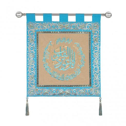 Decorative Surah Al-Falaq