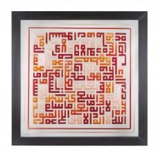Surah Al-Kursi on Glass