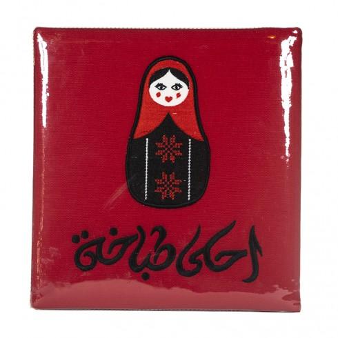 Jordanian Woman Cookbook